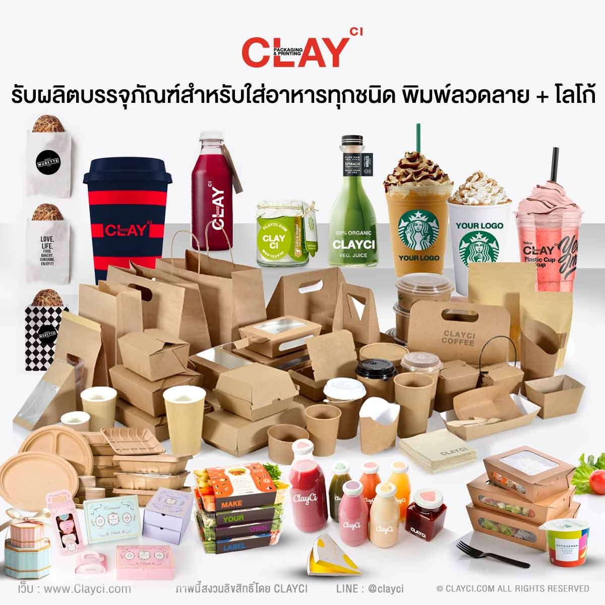 รับผลิตบรรจุภัณฑ์สำหรับใส่อาหารทุกชนิด ฟู้ดเกรด Food Grade สะอาด มีคุณภาพ ปลอดภัย ถุงเบเกอรี่ กล่องกระดาษเค้ก ถุงกระดาษคราฟท์ซิปล็อค ถุงขนม ถุงลามิเนต อลูมิเนียมฟอยล์ กล่องพลาสติกใส บรรจุภัณฑ์พลาสติก ซองเครป ถ้วยกระดาษซุป แก้วกระดาษกาแฟ จานกระดาษ กล่องสแน็คใส่ขนมปัง ถุงสูญญากาศ Vacuum ขวดพลาสติกที่สเตอริไรซ์ได้