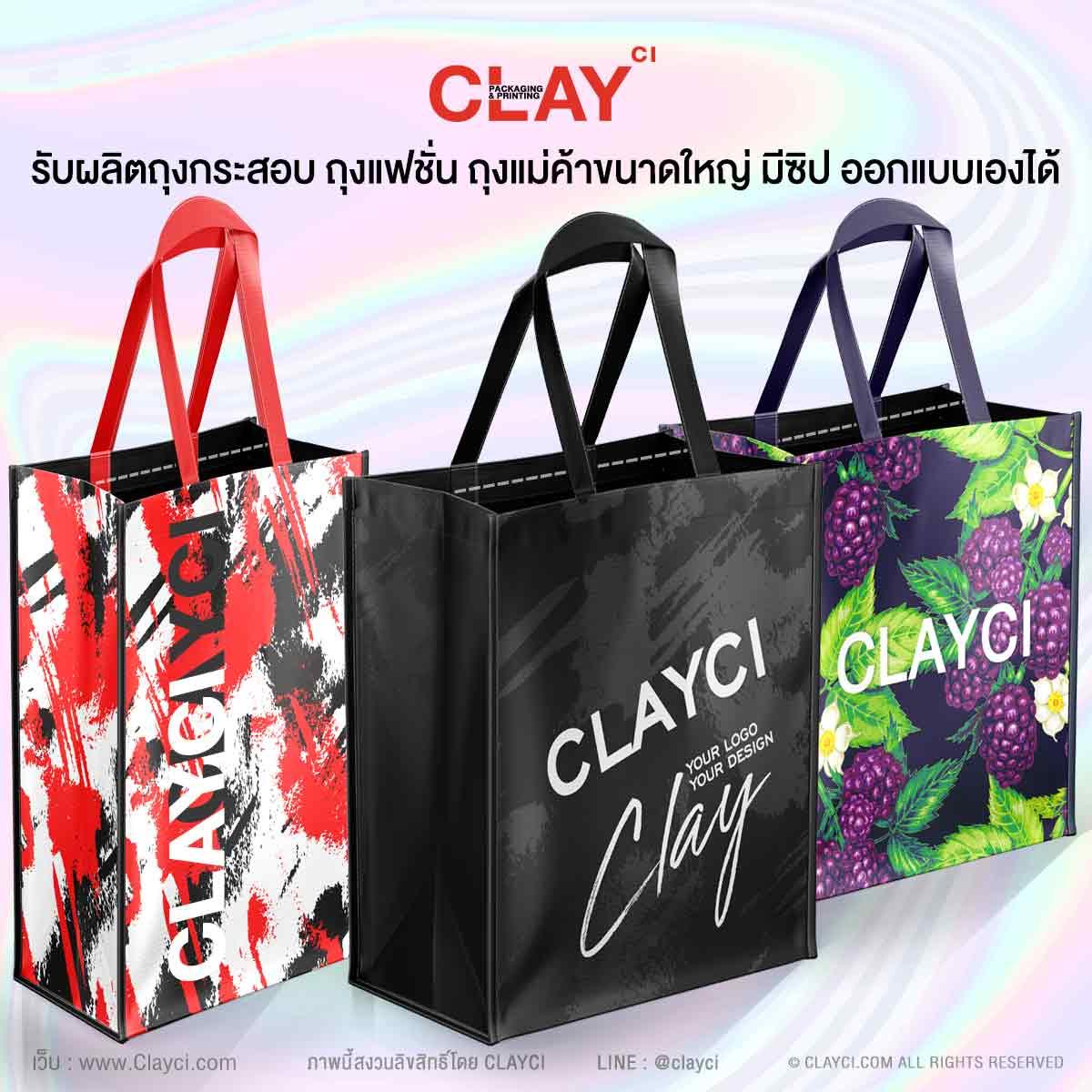Clayci โรงงานรับผลิตถุงกระสอบ โรงงานรับผลิตถุงแม่ค้า โรงงานรับผลิตถุงยักษ์ รับผลิตถุง Paris Newyork โรงงานรับผลิตถุงส่งไปรษณีย์ โรงงานรับผลิตถุงแฟชั่น รับผลิตถุง รับผลิตถุงผ้ากระสอบ เราเป็น ผลิต กระเป๋า กระสอบ โรงงาน ผลิต ถุงบิ๊ก แบ็ก โรงงานรับผลิตถุงจัมโบ้ Jumbo big bag ถุงเปิดปาก ถุงแม่ค้าขนาดใหญ่ ถุงแม่ค้าซื้อที่ไหน ถุง PARIS ซื้อที่ไหน ถุง NEWYORK ซื้อที่ไหน ถุงสายรุ้งถุงแม่ค้า ถุงสายรุ้งแฟชั่น ถุงสายรุ้งจตุจักร ถุง สายรุ้งขนาดใหญ่ ถุง กระสอบขนาดใหญ่ ซื้อถุงขนาดใหญ่ ถุงกระสอบแม็คโคร ถุงกระสอบไนลอน ถุงกระสอบผ้า ถุงกระสอบฟาง ถุงกระสอบไนลอนซื้อที่ไหน ถุงกระสอบลายการ์ตูนสําเพ็ง ถุงกระสอบสายรุ้ง ถุงกระสอบล้อลาก ถุงสายรุ้งราคา ถุงสายรุ้งมีล้อ